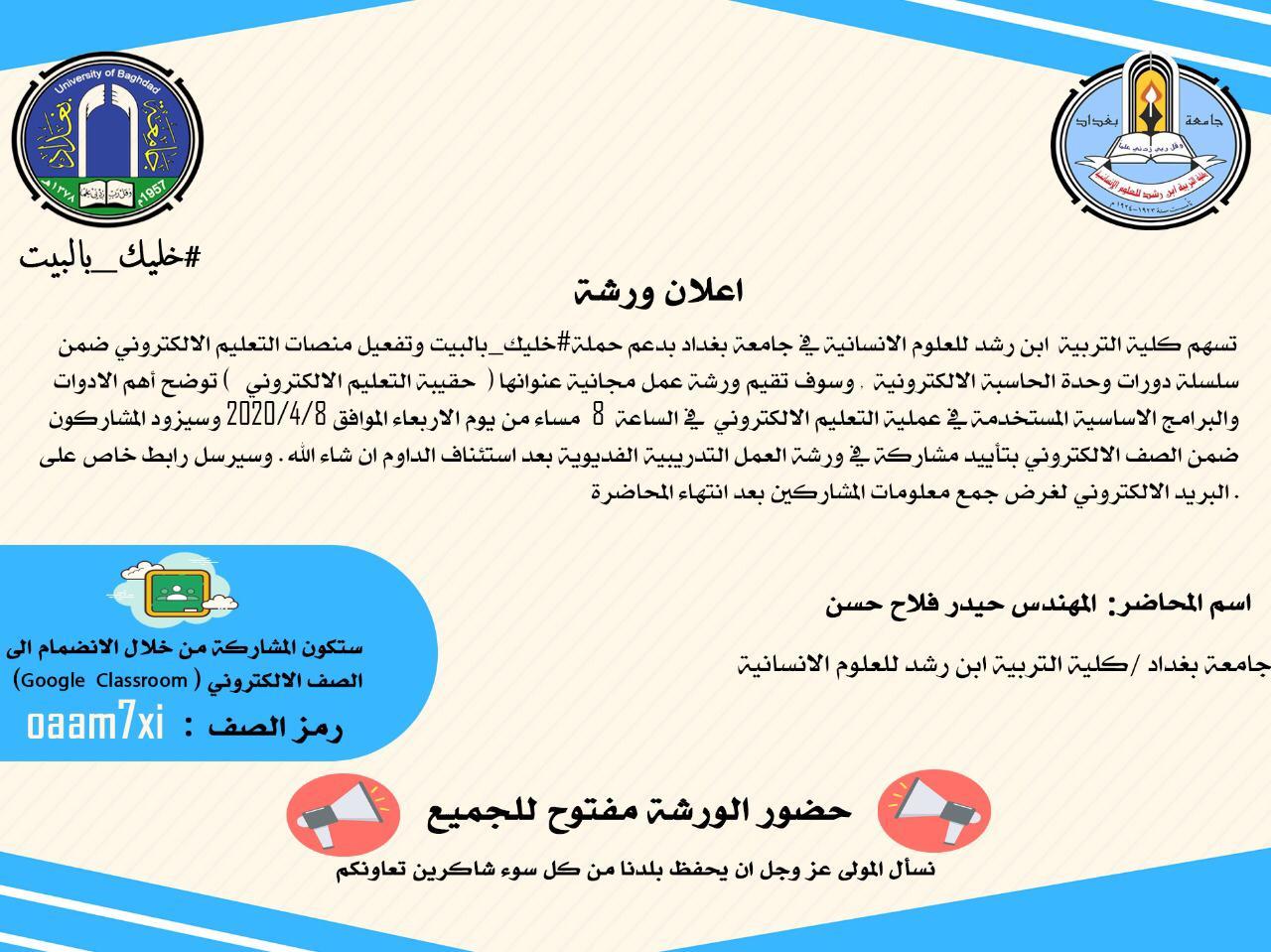 اعلان عن ورشة عمل الكترونية كلية التربية ابن رشد
